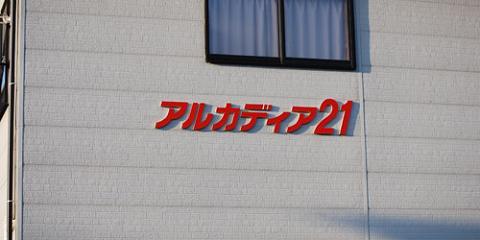 マツキドライビングスクール赤湯校:アルカディア21(写真はイメージです)