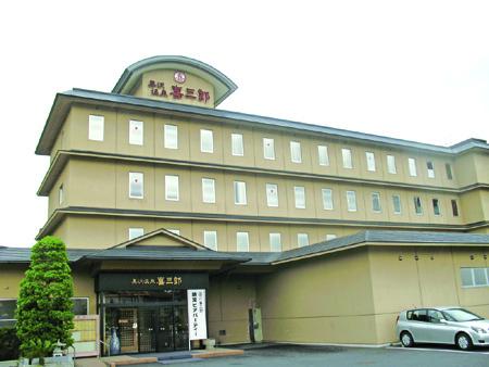 マツキドライビングスクール白鷹校:黒沢温泉 喜三郎(写真はイメージです)