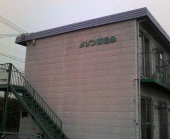 備南自動車学校:メゾン南松永(写真はイメージです)