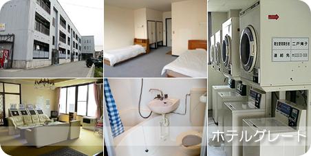 新庄自動車学校:ホテルグレート(写真はイメージです)