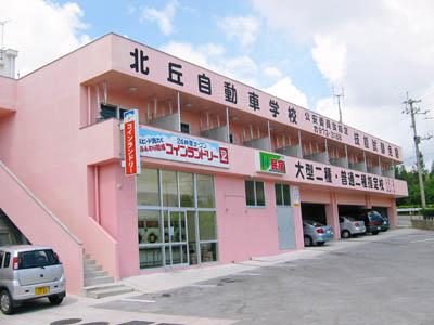 北丘自動車学校:民宿かいほう(写真はイメージです)