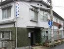 日本海自動車学校:藤田旅館(写真はイメージです)