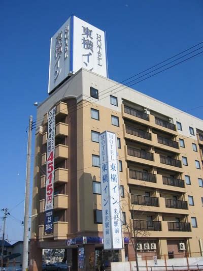 米沢ドライビングスクール:ホテル東横イン(写真はイメージです)