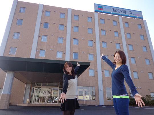 ホテルたいほうイン吉田