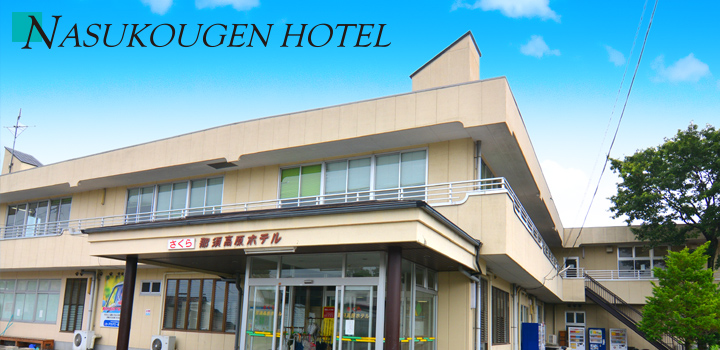 ホテル那須高原(男性)
