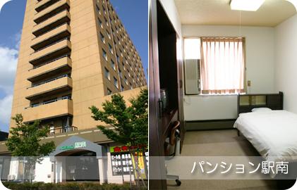 パンション駅南(男性)