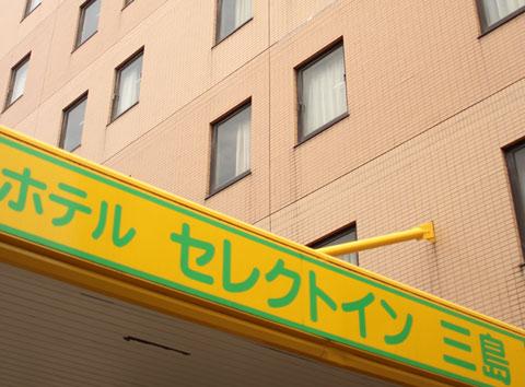 富士センチュリーモータースクール:ホテルセレクトイン三島