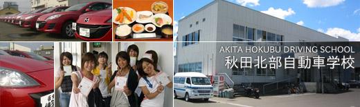 秋田北部自動車学校の教習所写真