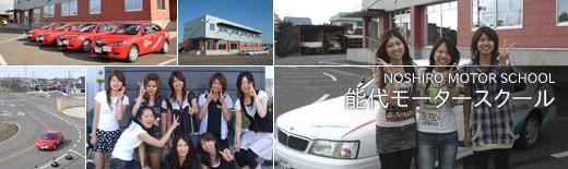 能代モータースクールの教習所写真