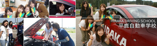 平鹿自動車学校の教習所写真