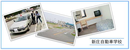 新庄自動車学校の教習所写真