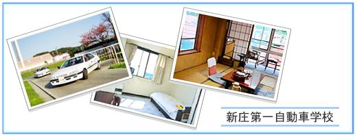 新庄第一自動車学校の教習所写真