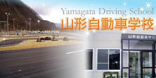 平野学園自動車学校の教習所写真