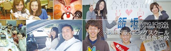 マツキドライビングスクール 福島飯坂校の教習所写真
