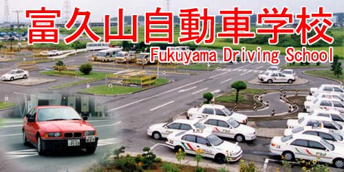 富久山自動車学校の教習所写真