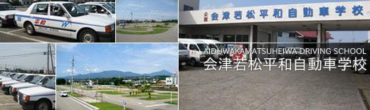 会津若松平和自動車学校の教習所写真