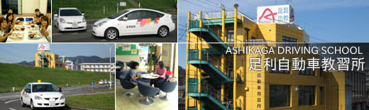 足利自動車教習所の教習所写真