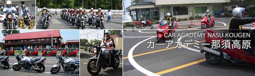 カーアカデミー那須高原の教習所写真