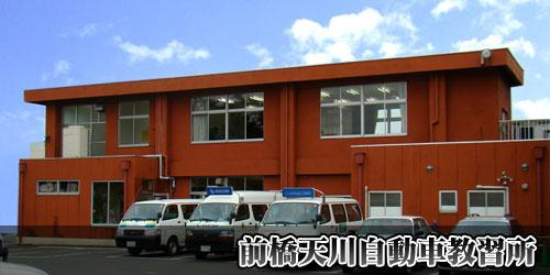 前橋天川自動車教習所の教習所写真