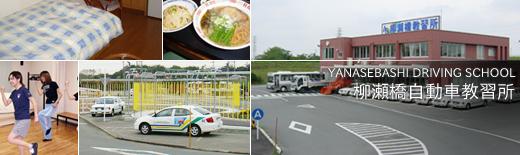 柳瀬橋自動車教習所の教習所写真