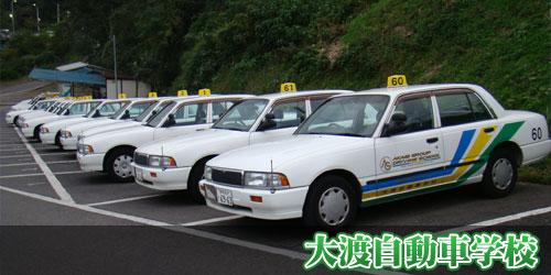 大渡自動車学校の教習所写真