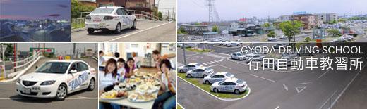 行田自動車教習所