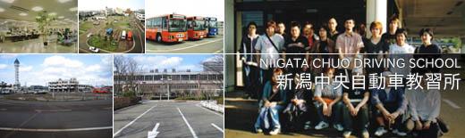 新潟中央自動車学校の教習所写真