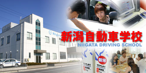 新潟自動車学校