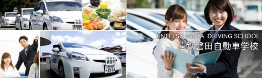 遠鉄磐田自動車学校の教習所写真
