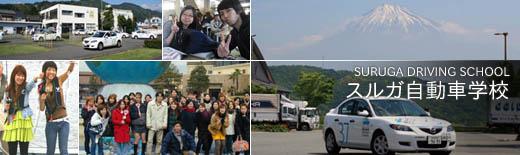 スルガ自動車学校の教習所写真