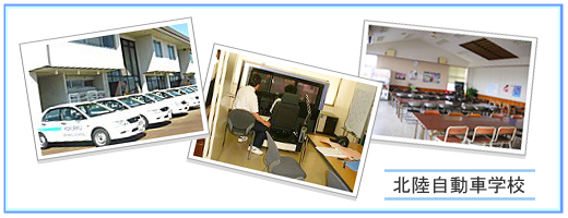 北陸自動車学校の教習所写真