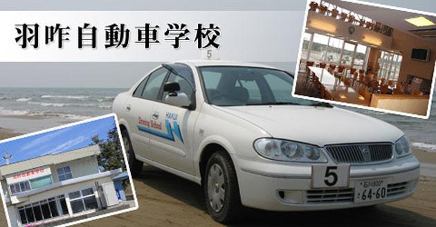 羽咋自動車学校の教習所写真