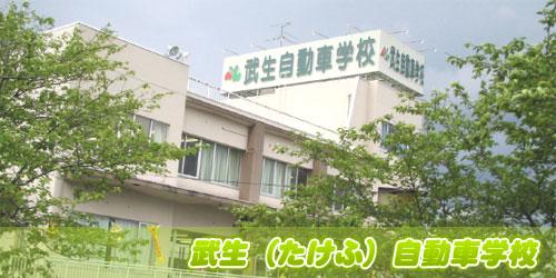 武生(たけふ)自動車学校の教習所写真