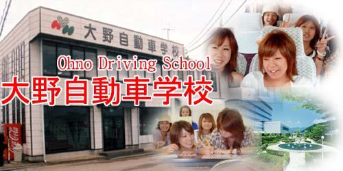 大野自動車学校の教習所写真