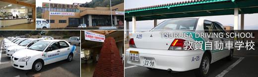 敦賀自動車学校の教習所写真
