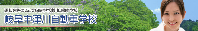 岐阜中津川自動車学校の教習所写真