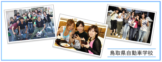 鳥取県自動車学校の教習所写真