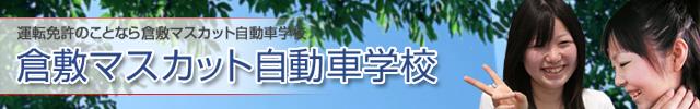 倉敷マスカット自動車学校の教習所写真