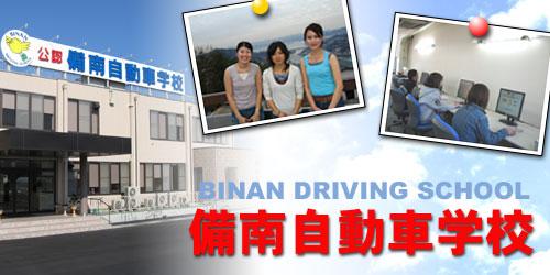 備南自動車学校