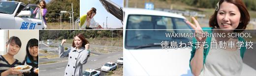 徳島わきまち自動車学校の教習所写真
