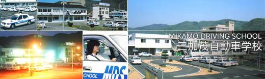 三加茂自動車学校の教習所写真