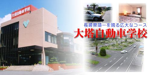 大塔自動車学校