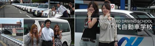 八代自動車学校の教習所写真