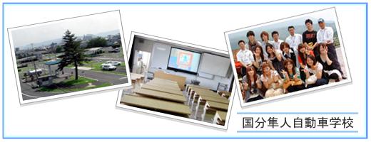 国分隼人自動車学校の教習所写真