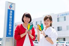 静岡県:遠鉄磐田自動車学校はこんなところ!