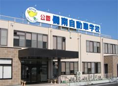 広島県:備南自動車学校はこんなところ!