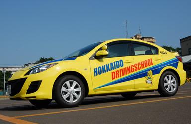 北海道自動車学校の教習所写真