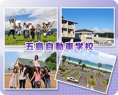五島自動車学校の教習所写真