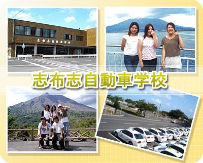 志布志(しぶし)自動車学校