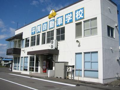 平賀自動車学校の教習所写真